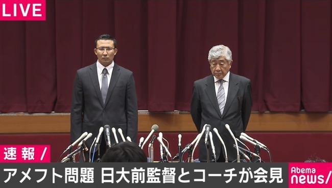 【酷すぎ】日大アメフト部、関学大の抗議文に「日大が日本一になったことへのやっかみだと受け止めていた」との報道