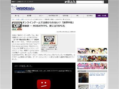 オンラインゲーム ネットゲーム ネトゲ 暴言 誹謗中傷 チャット フォーラム 2ちゃんねるに関連した画像-02