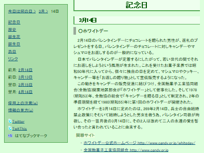 春 冬 雪 桜 開花 東京 ホワイトデーに関連した画像-02