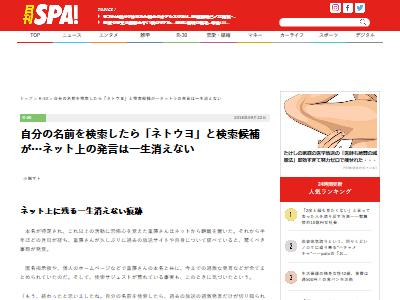 ネット 発言 過激 サジェスト 検索 デジタルタトゥーに関連した画像-02