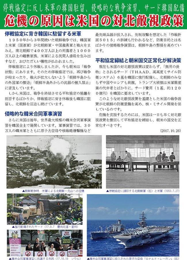 韓国人 デモ トランプ大統領 北朝鮮に関連した画像-07