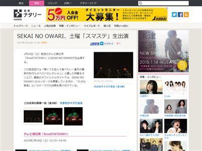セカイノオワリ セカオワ スマステ スマップ SMAP ゲストに関連した画像-02