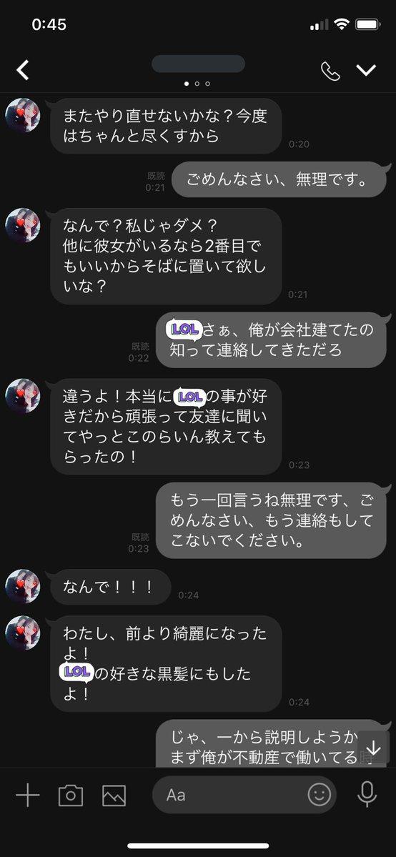 元カノ トラウマ LINE 復縁に関連した画像-04