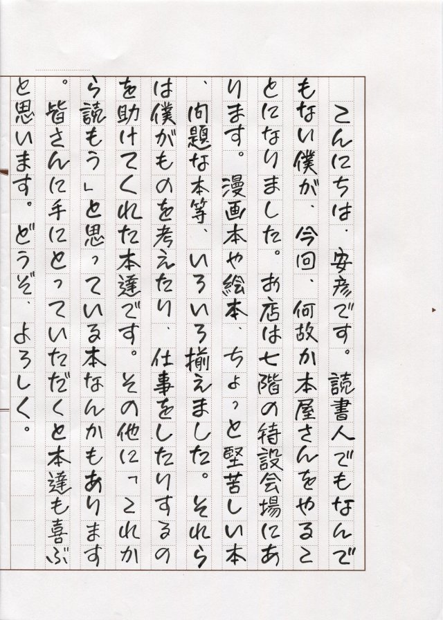 news_xlarge_yasuhiko_aisatsu