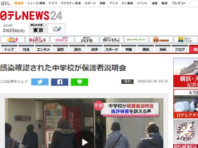 新型コロナウイルス 新型肺炎 金沢 立野田中学校 男子生徒 説明会 保護者に関連した画像-02