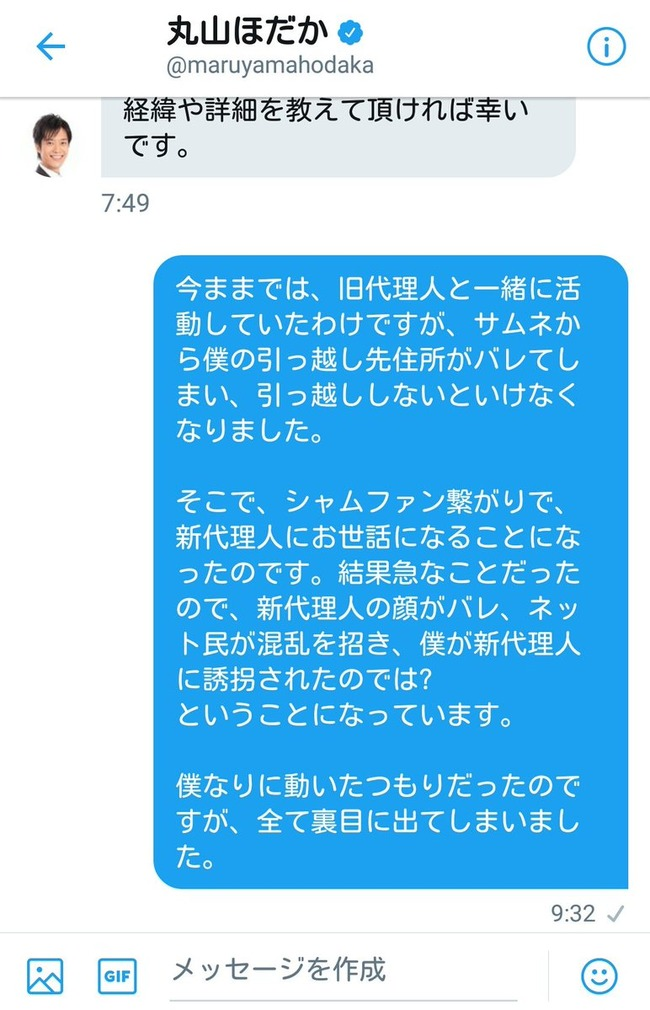 syamu 丸山穂高 DM 晒し 逆上に関連した画像-03