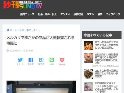 メルカリ カップ麺 転売 備蓄に関連した画像-02