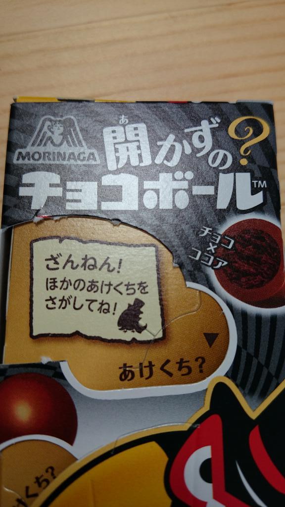 チョコボール 森永 開け口 ツイッター ツイート チョコレート 菓子に関連した画像-03