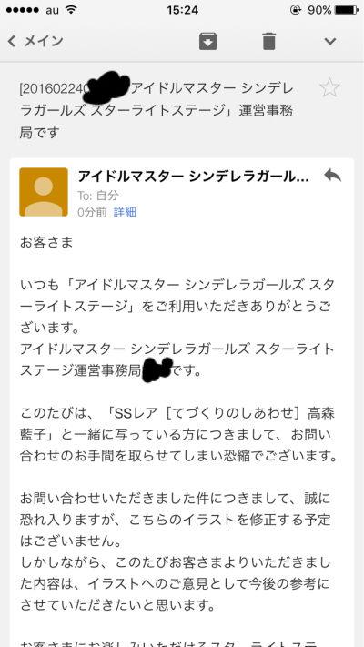 グラブル ユーザー イベント ゼノ・イフリート 運営 苦情 メール 返信 サイゲームス サイゲ 神対応に関連した画像-06