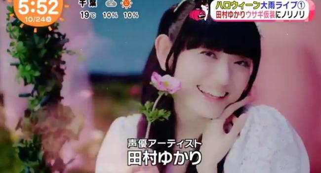 声優・田村ゆかりさんが「めざましテレビ」に出演! ウサギ姿のゆかりんきたぁあああああああ