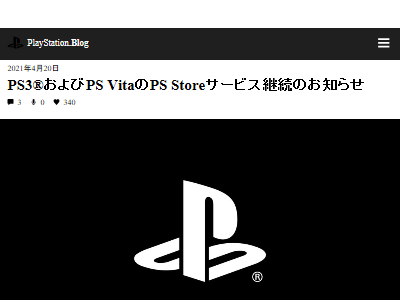 PS3 PSVita サービス続行 ストアに関連した画像-02
