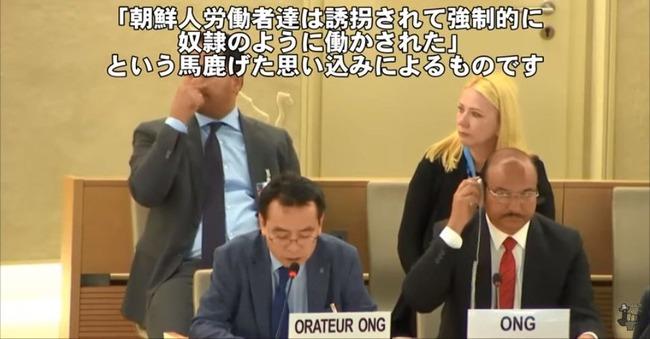 徴用工 韓国人学者 国連 証言 襲撃 報復に関連した画像-01