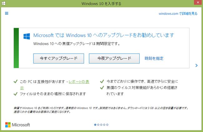 ウインドウズ10 Windows10 強制的 アップグレード スケジューリング ポップアップ 回避 不能 マイクロソフトに関連した画像-08