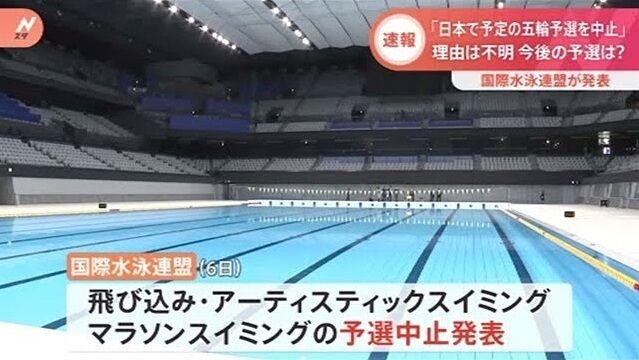 国際水泳連盟 東京五輪 予選 中止に関連した画像-01