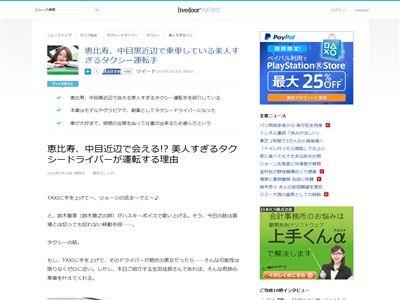タクシードライバー 美人 恵比寿 中目黒に関連した画像-02