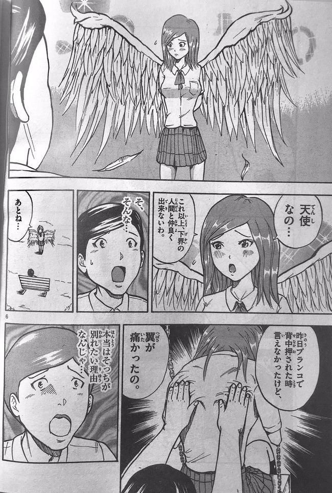 でんじゃらすじーさん 友人 漫画 曽山一寿に関連した画像-03