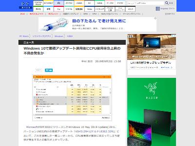 Win10アプデCPUコルタナ不具合に関連した画像-02