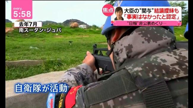 日本テレビ 自衛隊 映像 画像 中国軍 人民解放軍 捏造 偏向に関連した画像-03