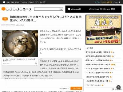 生牡蠣 カキ 熱湯に関連した画像-02
