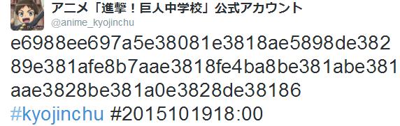 進撃!巨人中学校 暗号 解読 答えに関連した画像-02