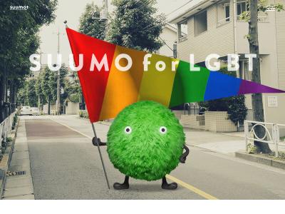 SUUMO スーモ LGBT 賃貸に関連した画像-02