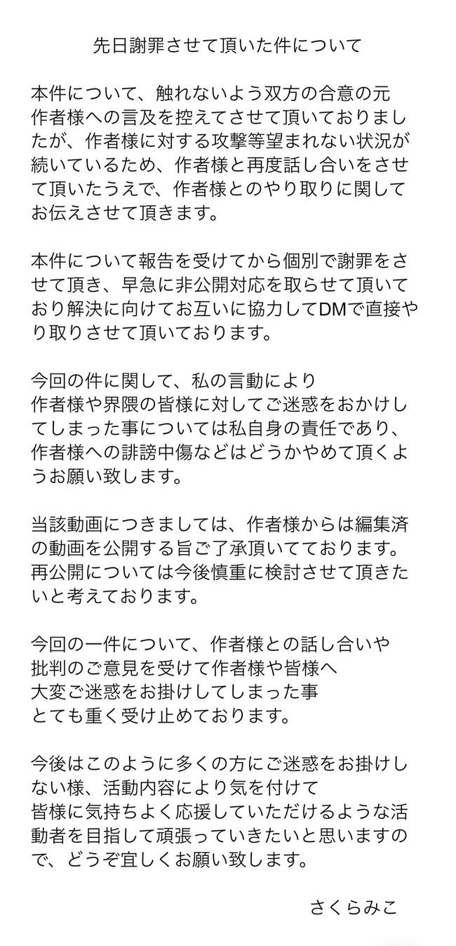 宝鐘マリン さくらみこ ホロライブ 同人誌 BL 炎上 無許可 朗読 謝罪 誹謗中傷に関連した画像-02