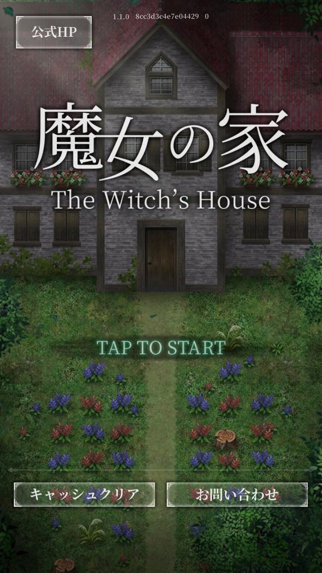 魔女の家 スマホ アプリ 無料 広告 ホラー フリーゲームに関連した画像-02