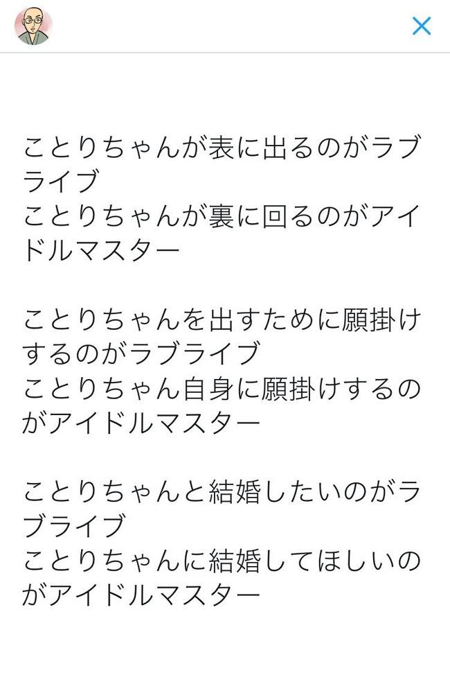 ラブライブ アイドルマスター 違い 選手権に関連した画像-04