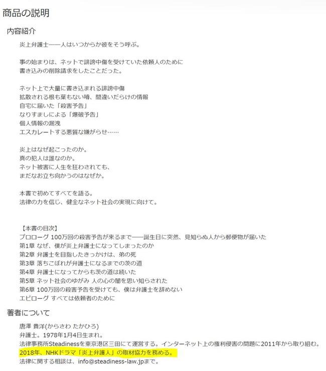 炎上弁護人 唐澤貴洋 弁護士 NHK ドラマに関連した画像-02
