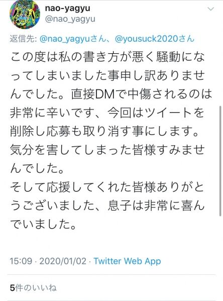 前澤友作 お年玉企画 10億円 ツイッター リプ欄 に関連した画像-04