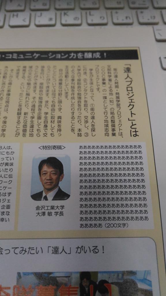 金沢工業大学 学長 作成途中に関連した画像-03
