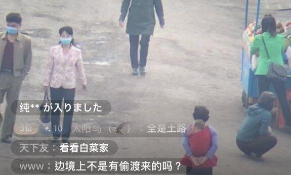 wechat 北朝鮮 隠望遠レンズ 隠し撮り ライブ配信に関連した画像-01