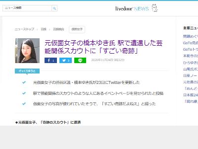 仮面女子 橋本ゆき アイドル スカウト イベントに関連した画像-02