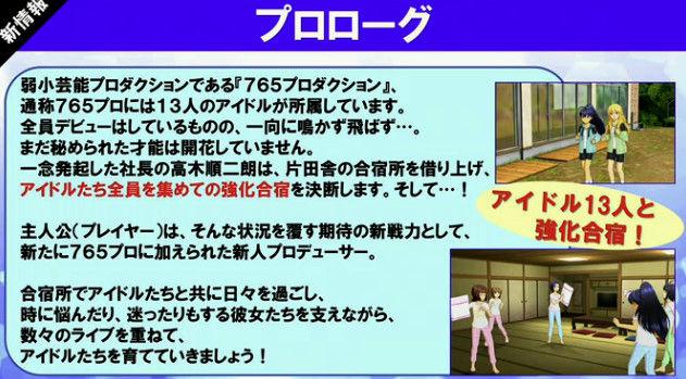 アイドルマスター プラチナスターズ PV PS4に関連した画像-03