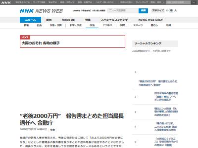 老後2000万円 局長 退任に関連した画像-02