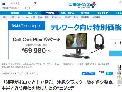 沖縄 玉城デニー 新型コロナ クラスター発生件数 隠蔽に関連した画像-02