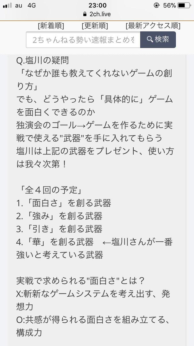 FGO 塩川洋介 ディレクター 独演会 サイン 座布団 扇子 Fate グランドオーダーに関連した画像-03