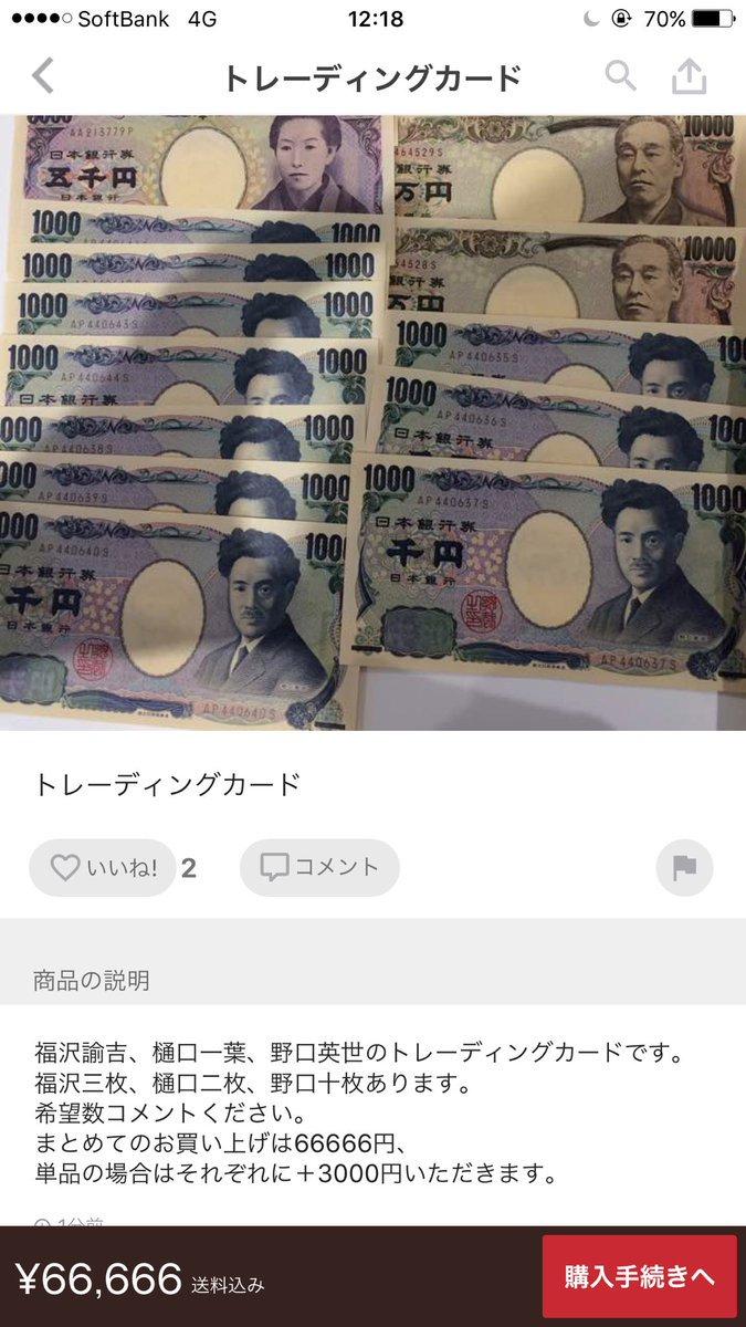 メルカリ 現金 トレーディングカードに関連した画像-02