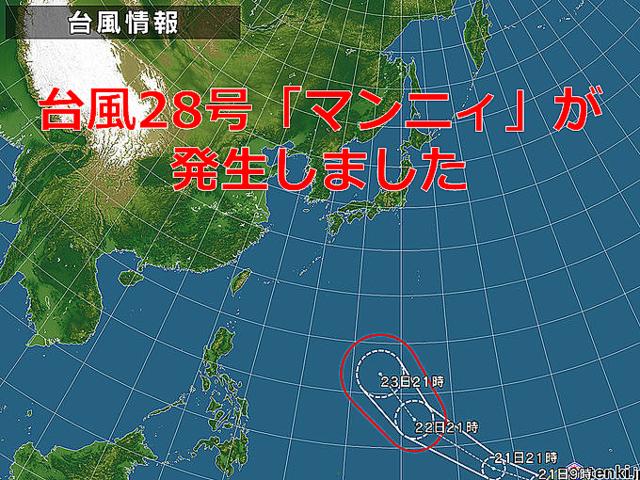 台風28号 マンニィ 台風 トラック諸島近海 発生に関連した画像-03