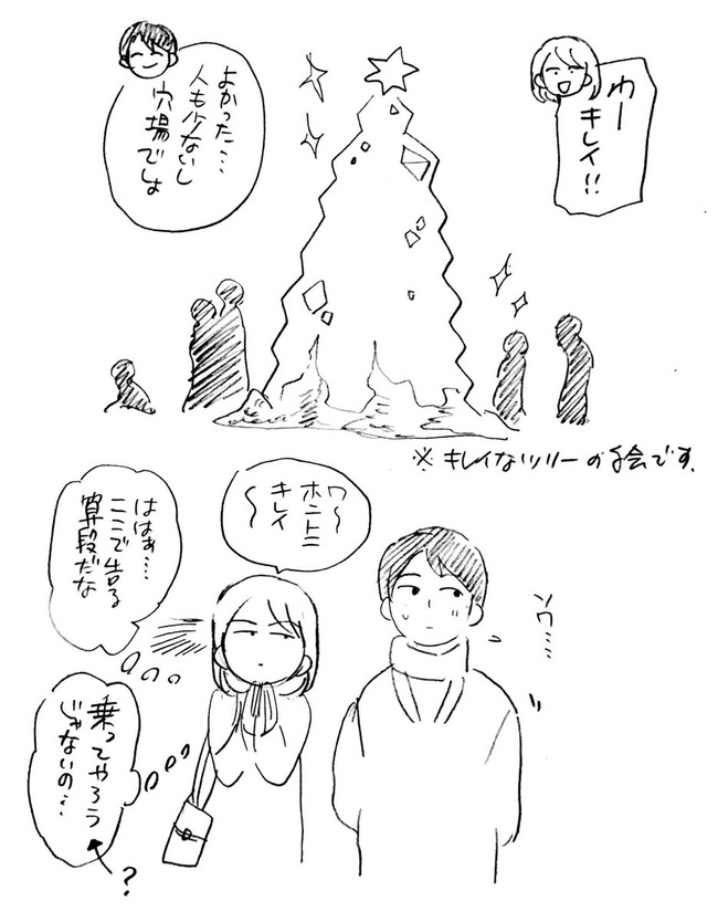 オタク 婚活 街コン 体験漫画 SSR リア充に関連した画像-47