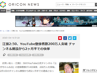 江頭 エガちゃん YouTube 登録者数 200万人に関連した画像-02