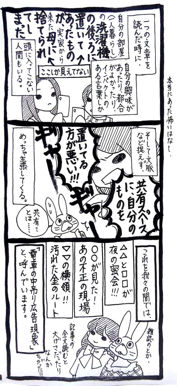 文句 文脈 漫画に関連した画像-01