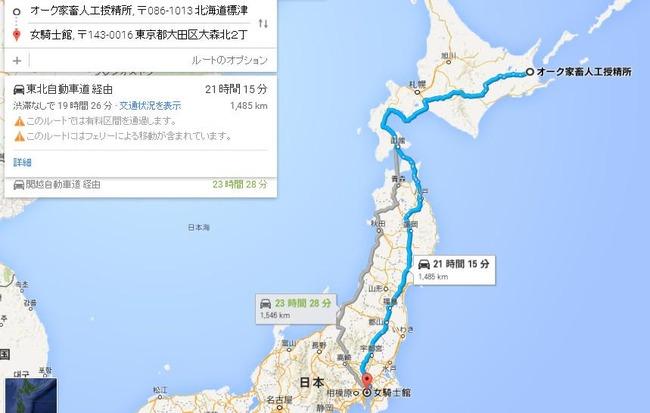 オーク 授精所 北海道に関連した画像-02
