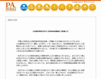SHIROBAKO ピーエーワークス PAWORKS 公式 スタッフ 暴露 クビ 炎上に関連した画像-06