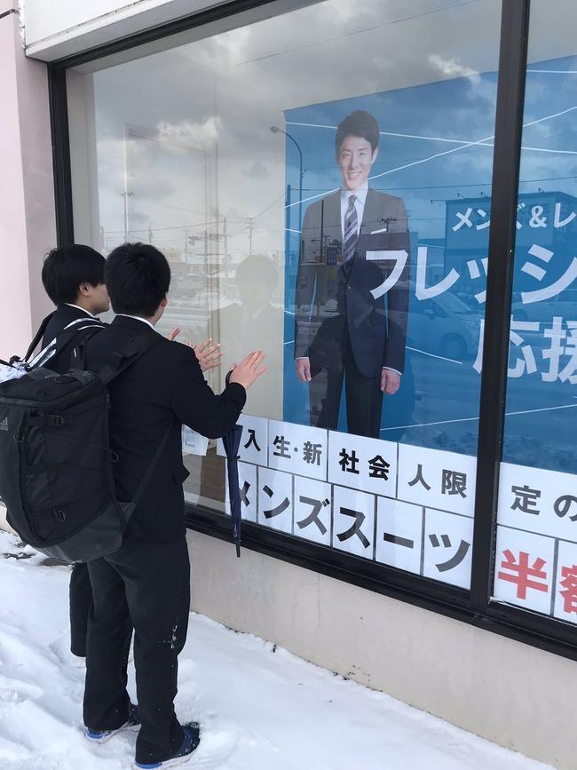 松岡修造 暖房 温まり方 ポスター 北国 高校生に関連した画像-02