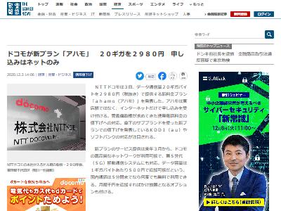 ドコモ 新プラン 発表 アハモ ahamo 無料 値下げ 携帯 スマホ 通信料に関連した画像-02