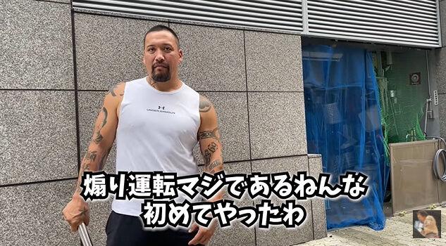 樋高リオ 煽り運転 プロボクサー 鉄パイプ ムキムキ チンピラに関連した画像-22