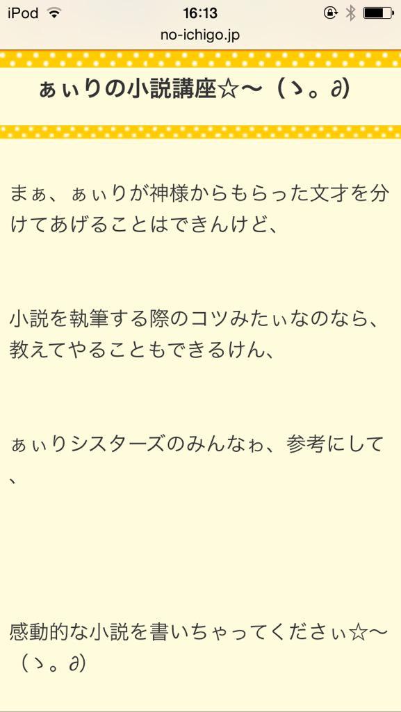 ツイッター 小説 ぁぃり 中3に関連した画像-02