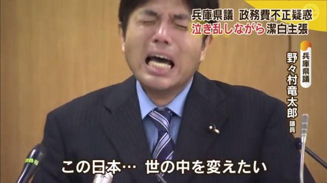 野々村竜太郎 出張 逮捕 詐欺罪に関連した画像-01