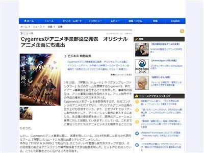 Cygames アニメ事業部に関連した画像-02